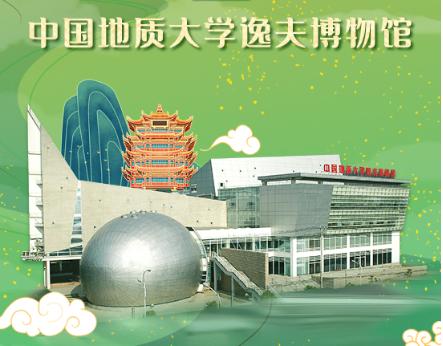 大年初五 云游地博:中国地质大学逸夫博物馆 穿越2.3亿年的石头开花记
