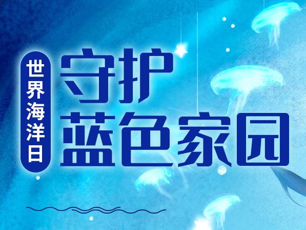 世界海洋日|守護藍色家園