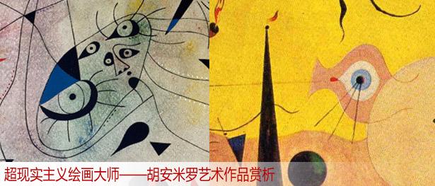 超现实主义绘画大师——胡安米罗艺术作品赏析
