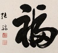 張錦藝術展