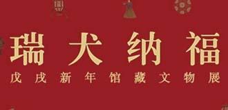 新春文化系列展
