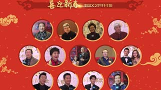 中國文藝界新春大拜年