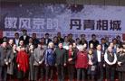 第二届中国书画名家作品邀请展