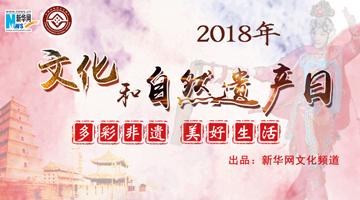 【專題】2018年文化和自然遺産日