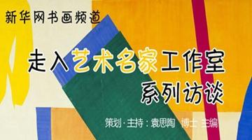 """新華網書畫頻道""""走進藝術名家工作室""""係列訪談欄目"""