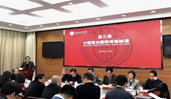 第三屆中國書法國際傳播論壇舉行