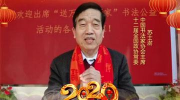 中國書協名家大拜年