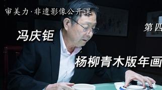 馮慶鉅與楊柳青木版年畫