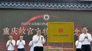 重慶故宮文物南遷紀念館開館