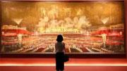 《無聲詩裏頌千秋——美術經典中的黨史主題展》亮相國博