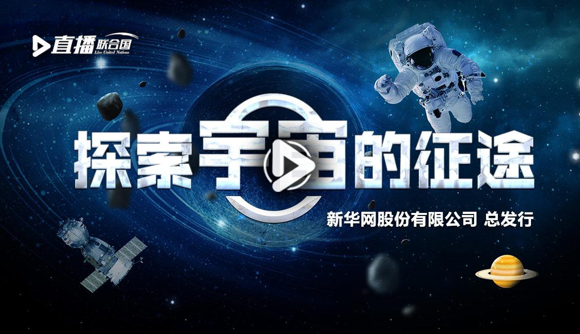 《直播联合国》第二十一集:探索宇宙的征途