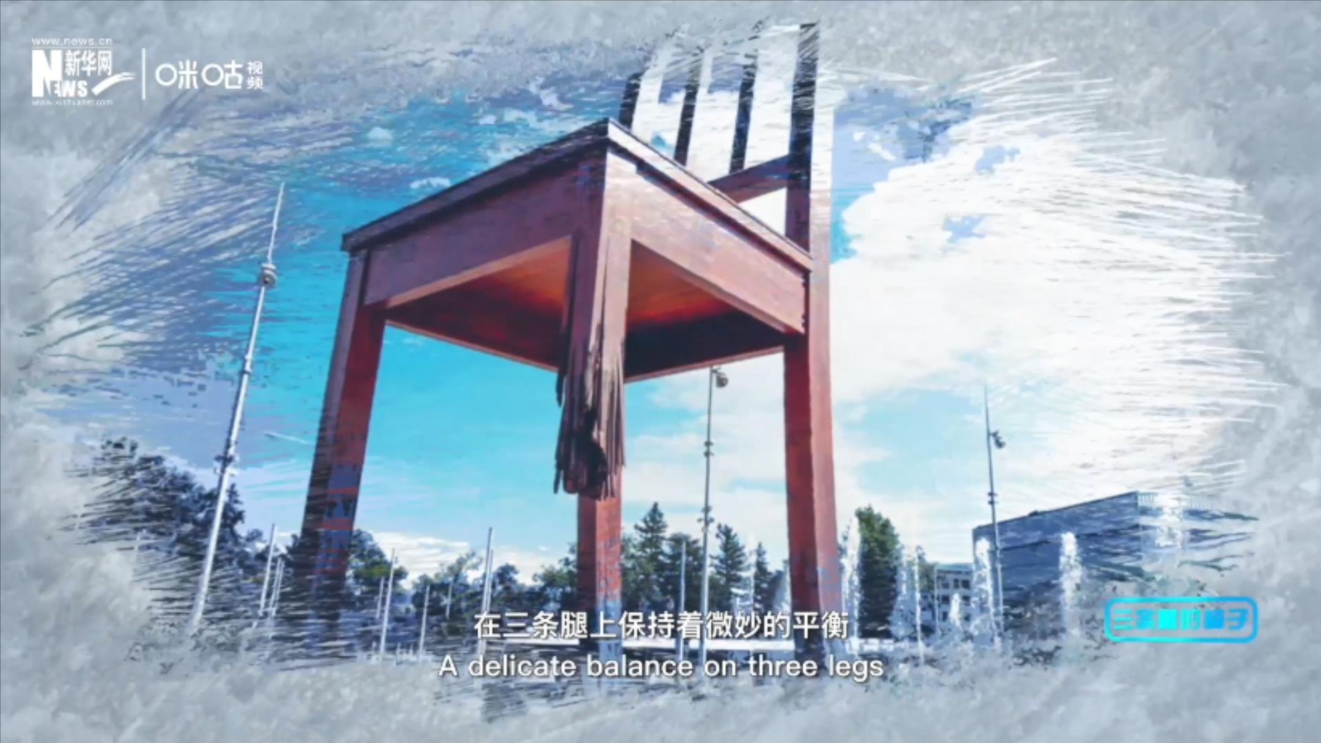 第十四集:三條腿的椅子