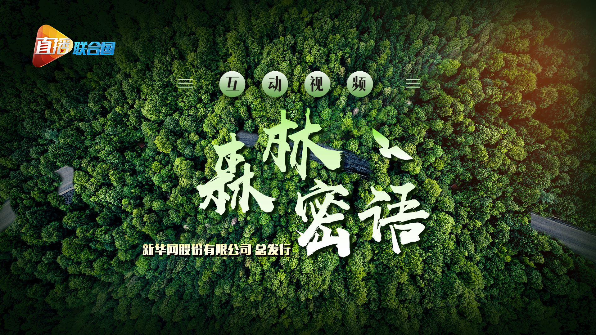 《直播聯合國》第十九集:森林密語