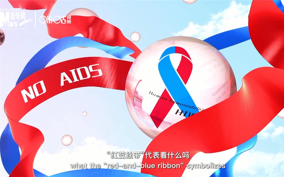 联合国将红丝带标志的一半改成蓝色,呼吁对感染艾滋病病毒儿童的关注