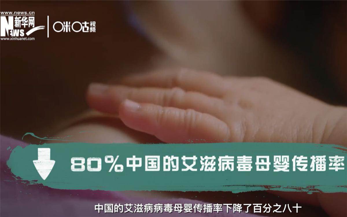 过去的十年,中国的艾滋病病毒母婴传播率下降了80%