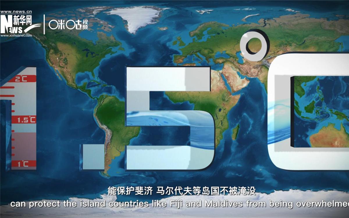 1.5摄氏度的温控目标,能保护斐济、马尔代夫等岛国不被淹没