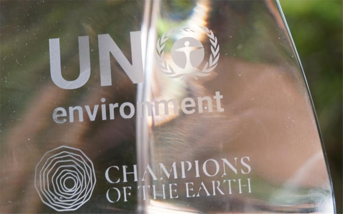 """""""地球卫士奖""""是联合国最高环保荣誉"""
