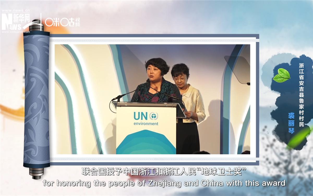"""裘丽琴把家乡""""变美""""的故事带到了联合国"""