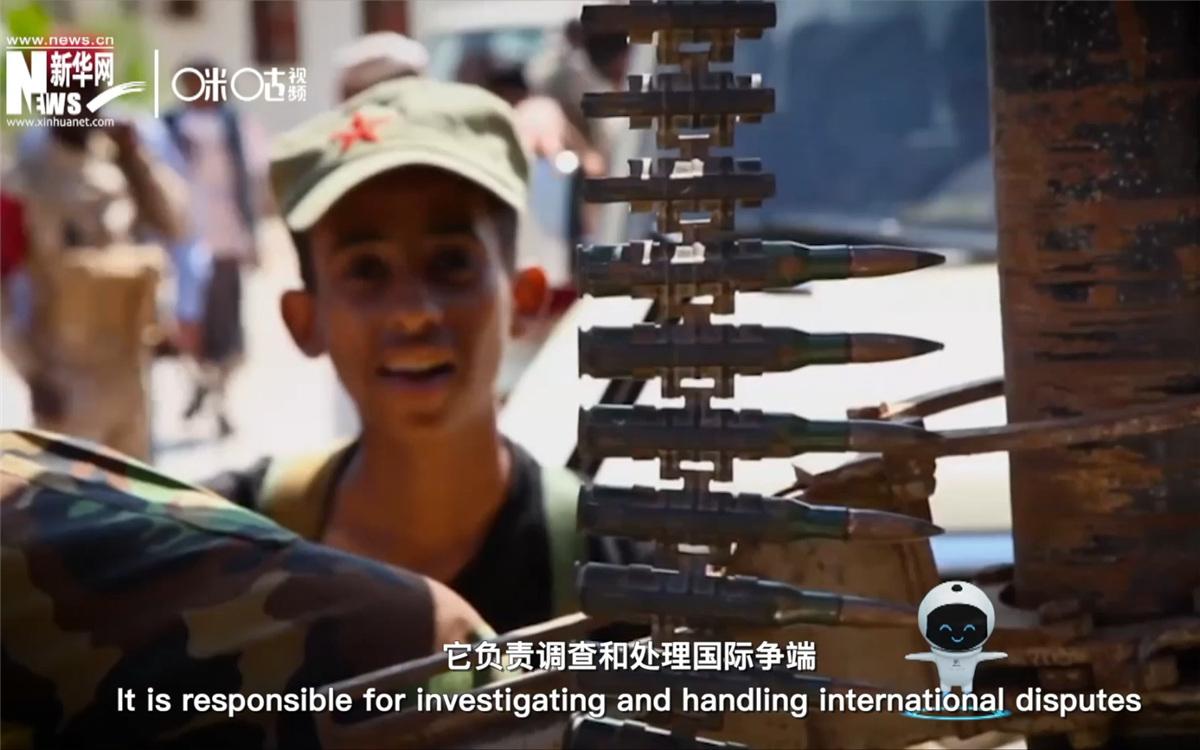 调查和处理国际争端是安理会的职能之一
