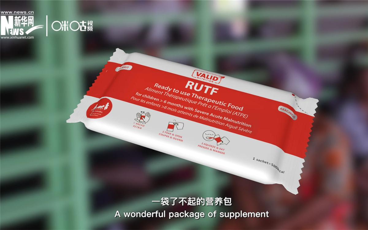 2007年联合国推出了治疗严重营养不良RUTF营养包