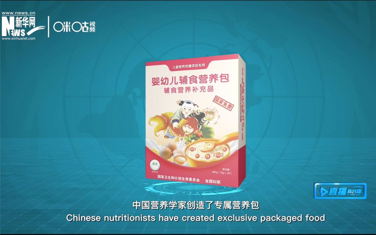 中国营养学家创制了适用于中国孩子的专属营养包
