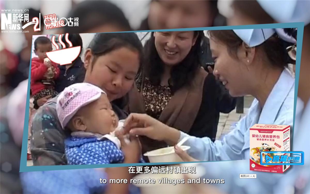 中国营养包在改善儿童贫血、慢性营养不良等方面取得了出色成果
