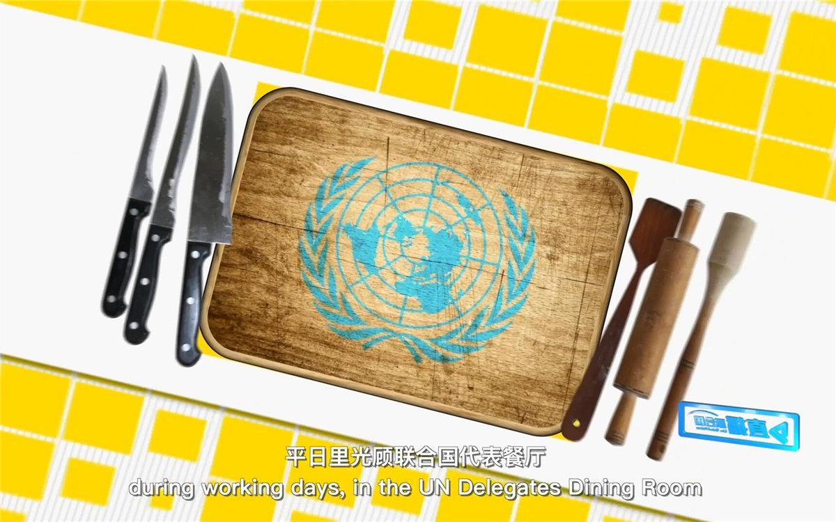 平日里光顾联合国代表餐厅,也有机会品尝到各式中餐料理