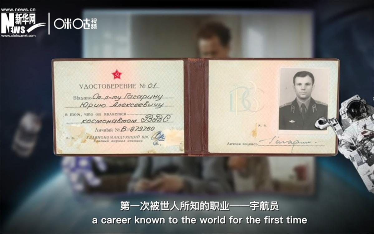 第一次被世人所知的职业——宇航员