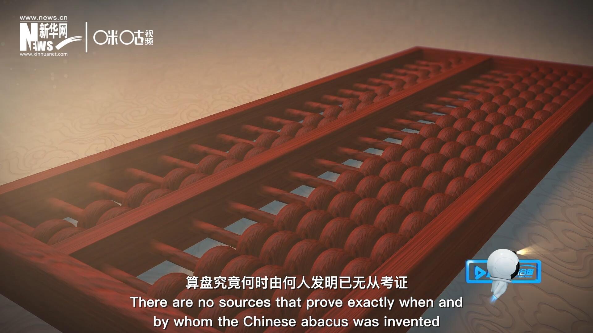 """""""珠算""""一词,最早见于东汉徐岳的《数术记遗》"""