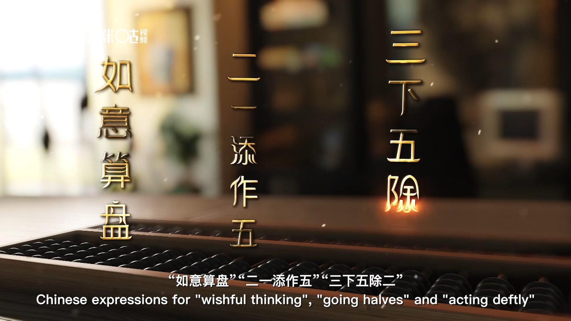 """从""""打算盘""""里衍生出的词汇和习俗,早已深深镌刻在中国人的文化基因之中"""