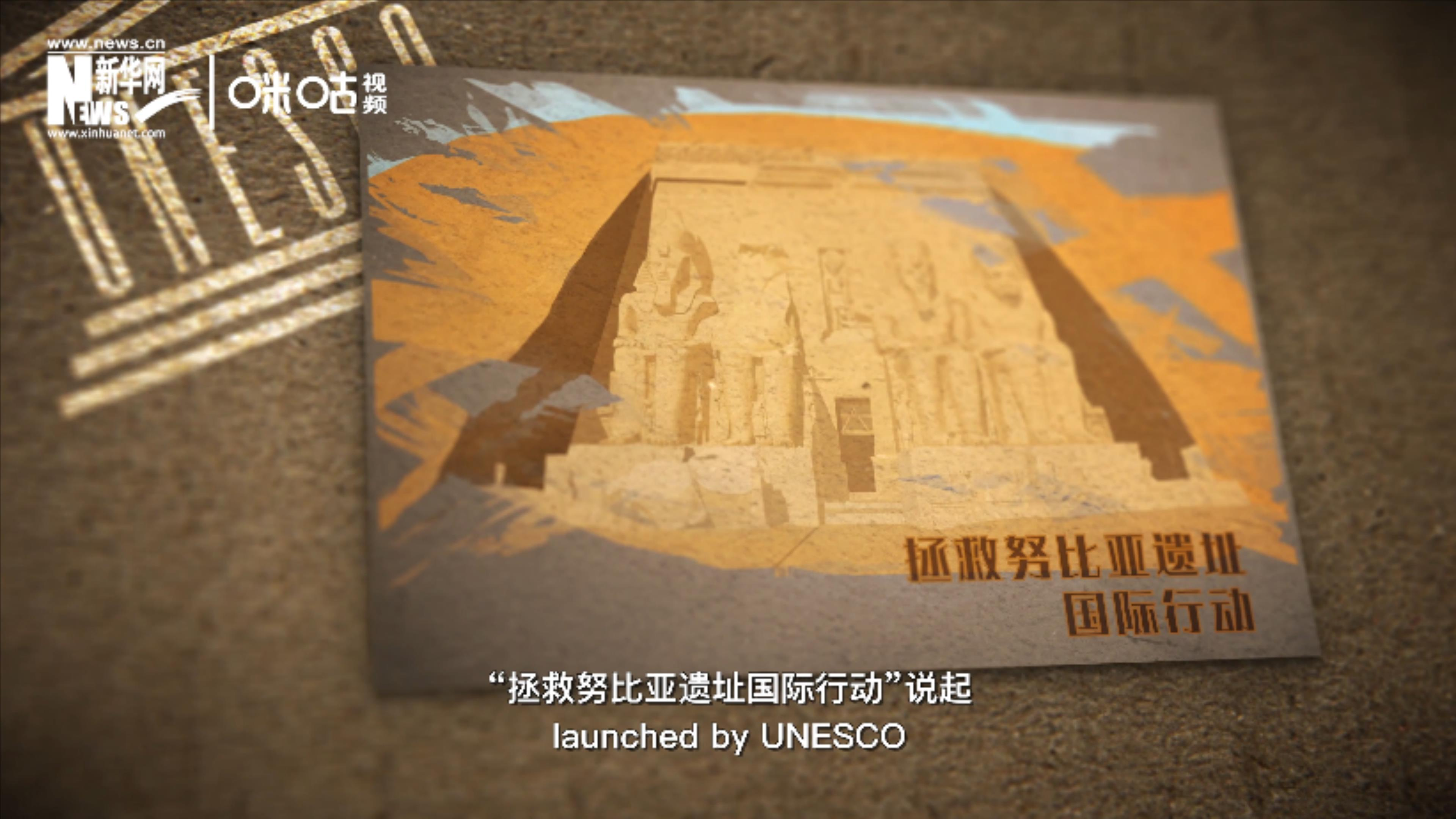 """""""拯救努比亞遺址國際行動""""開啟了聯合國的世界遺産保護工作"""