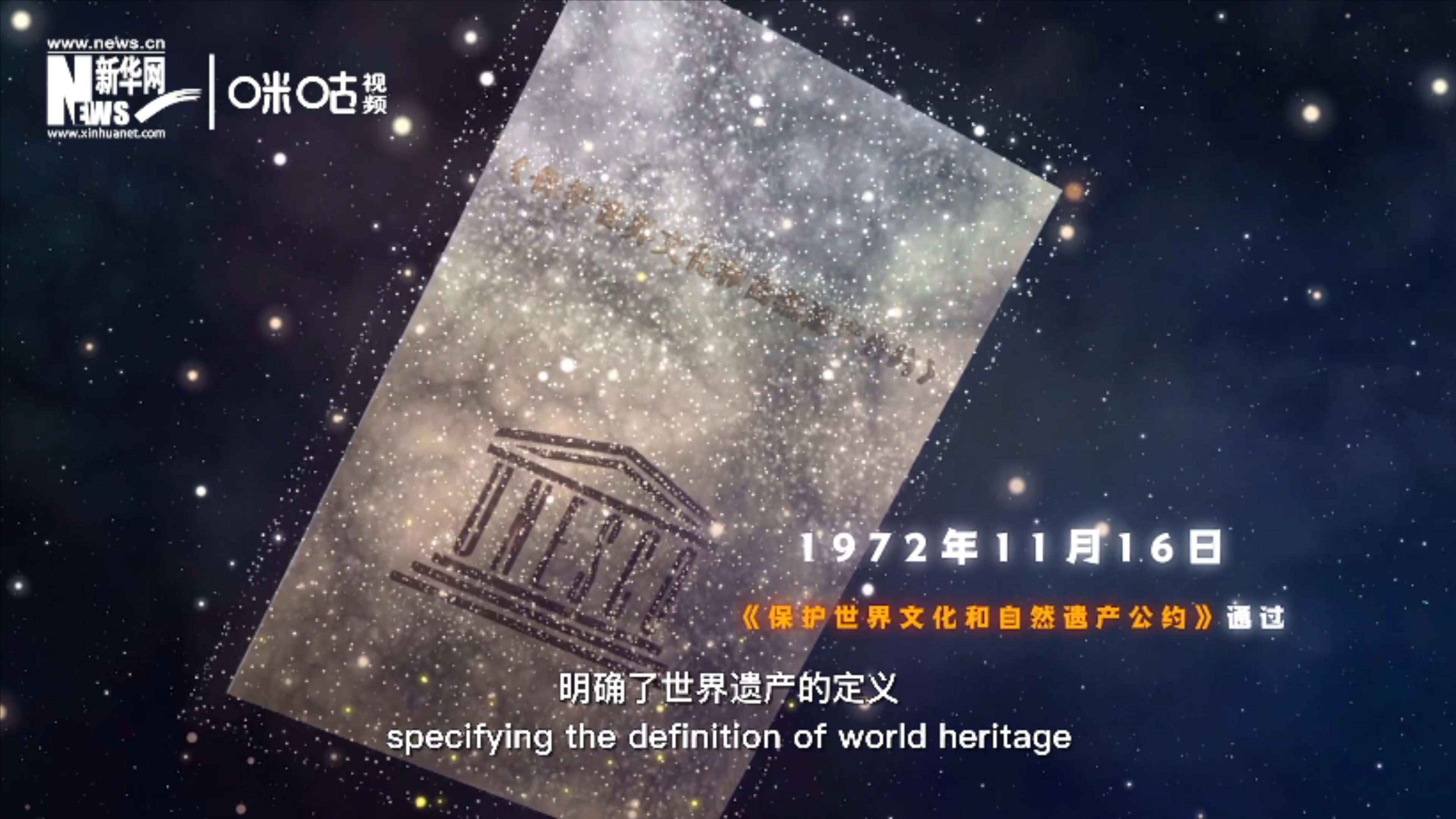 1972年11月16日,聯合國通過了《保護世界文化和自然遺産公約》