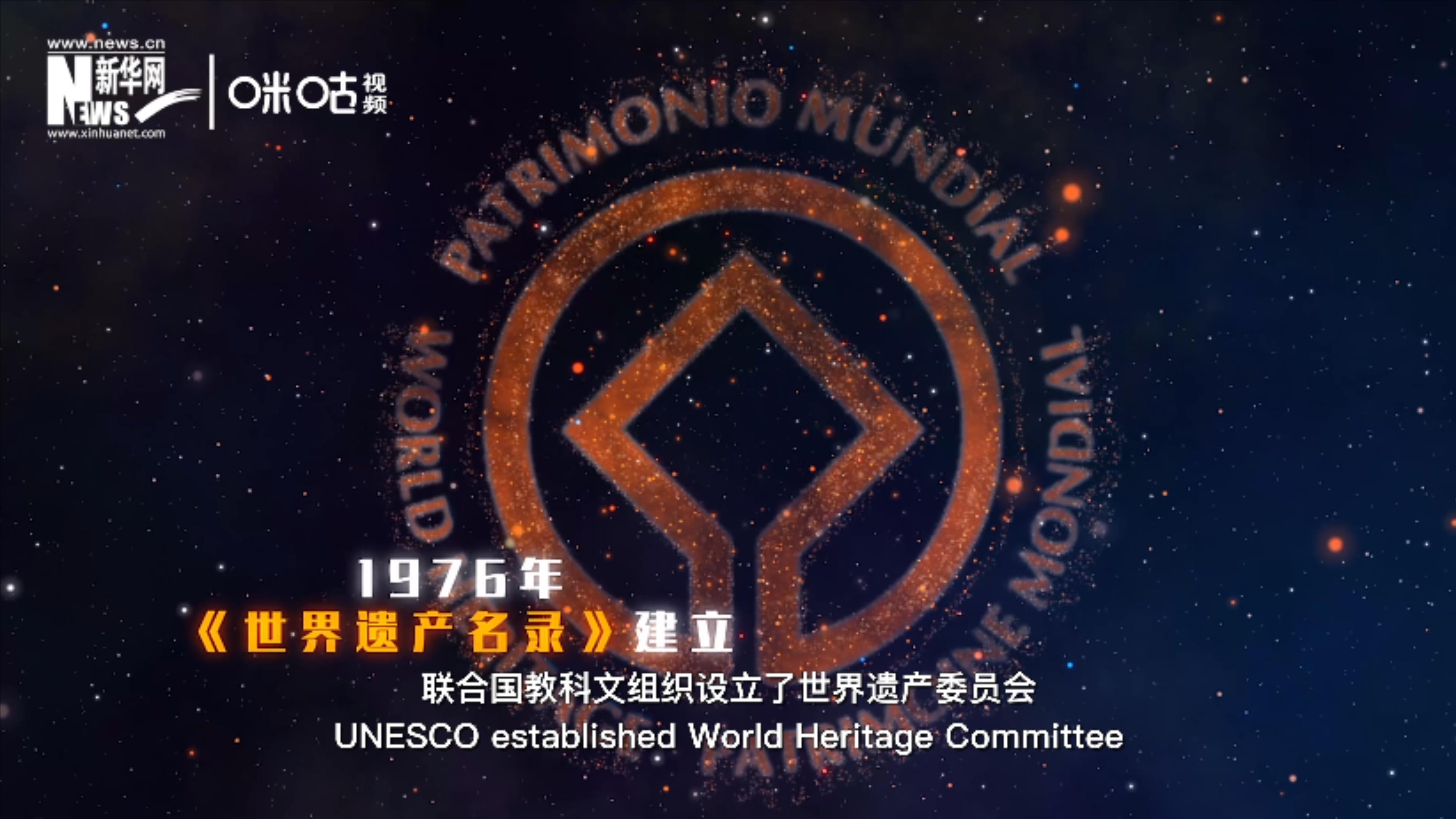 1976年,聯合國建立了《世界遺産名錄》