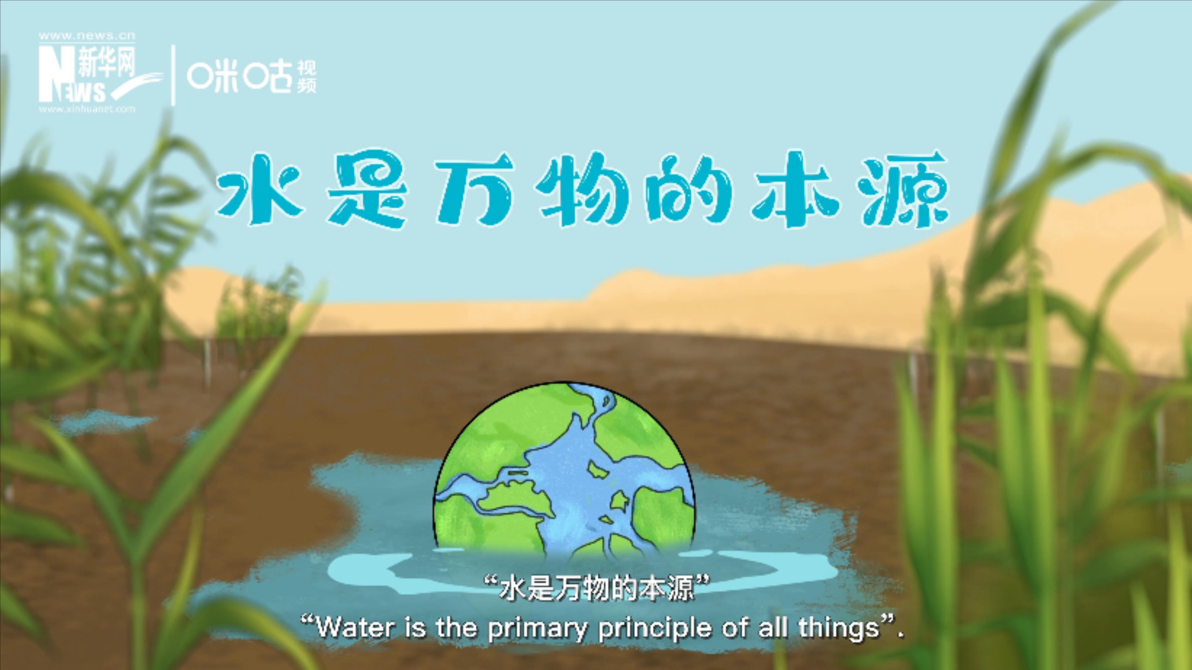 """西方哲學之父泰勒斯認為""""水是萬物的本源"""""""