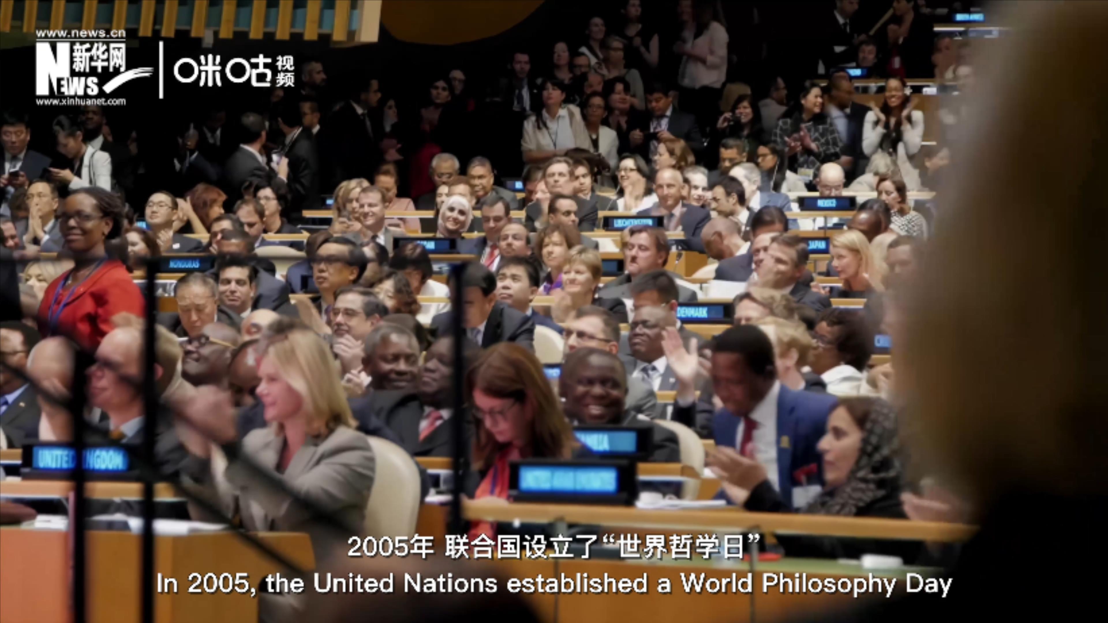 """2005年,聯合國設立""""世界哲學日"""""""