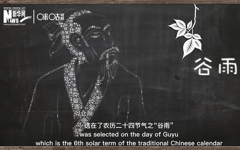 联合国中中文日