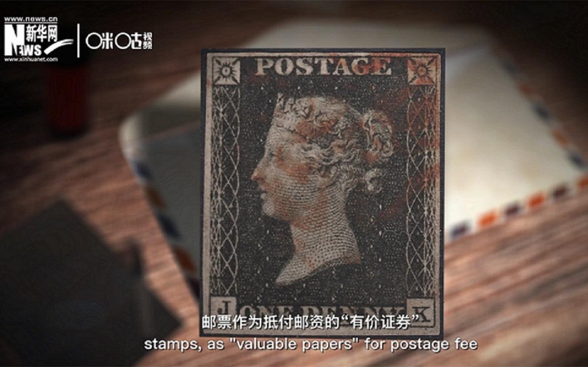 1840年,世界上第一枚邮票黑便士面世