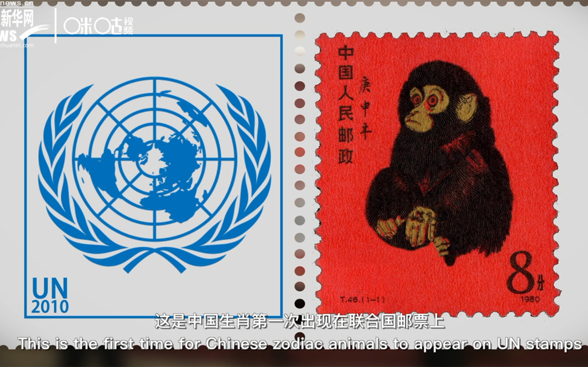 第一次出现在联合国邮票上的中国生肖邮票