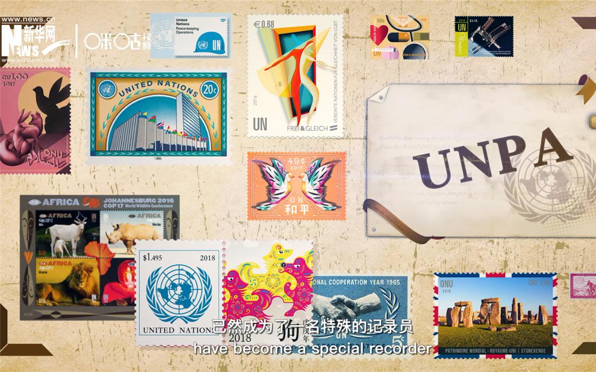 联合国邮票成为了时代的特殊记录员