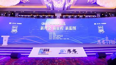 """新理念 新徵程 新藍圖:2020新華網思客年會探索""""中國經濟下一程"""""""