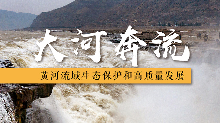大河奔流——黃河流域生態保護和高質量發展