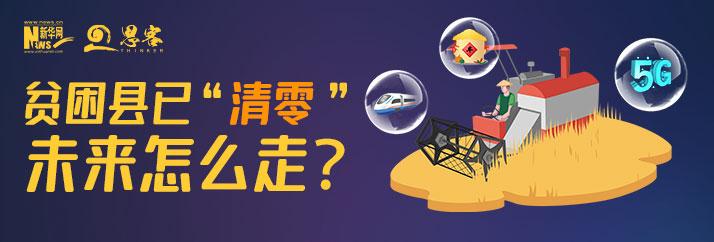 """貧困縣已""""清零"""",未來怎麼走?"""