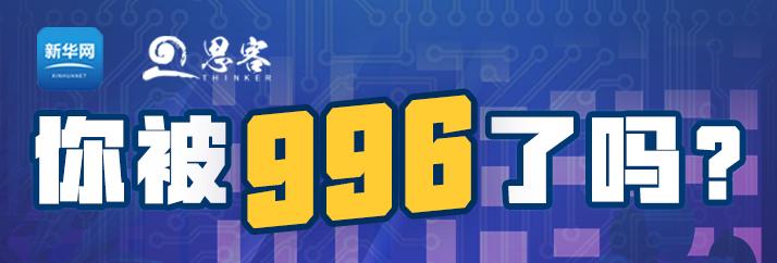 """你被""""996""""了嗎?"""