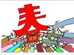 """法媒:""""电子红包""""规模凸显中国移动支付领先地位"""