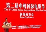 第二屆中韓國際電影節頒獎典禮在首爾舉行