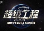 中國紀錄片《超級工程》阿拉伯語版在中東首播