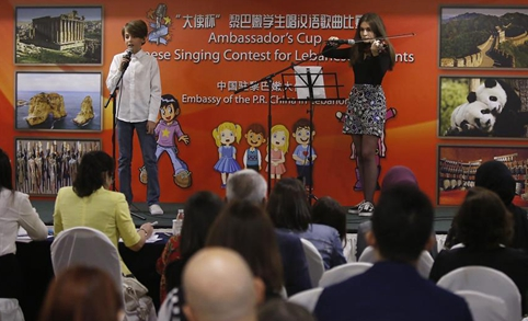 Lebanese students show passion for Chinese language in Chinese singing contest