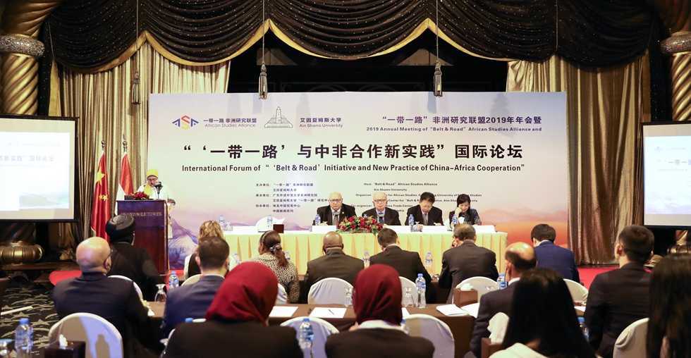 Int'l Forum of BRI and New Practices of China-Africa Cooperation held in Cairo