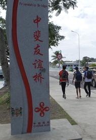 中斐旅遊交流會在斐濟開幕