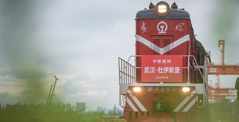中歐班列(武漢)3月28日恢復常態化開行